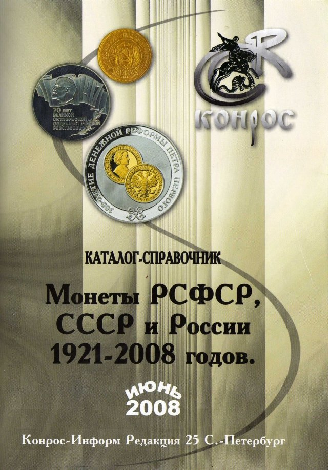 справочник по нумизматике кондрос